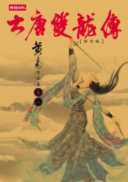 大唐雙龍傳修訂版(8)