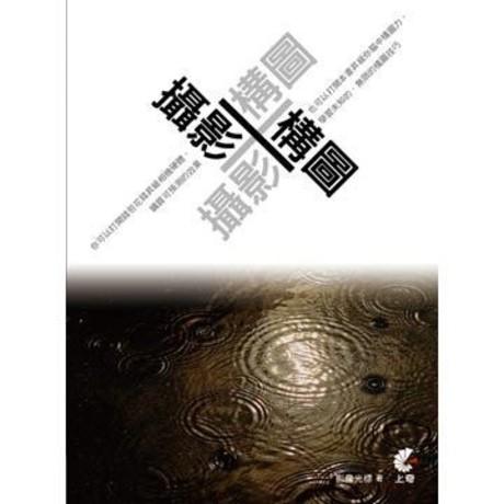 攝影構圖 X 構圖攝影