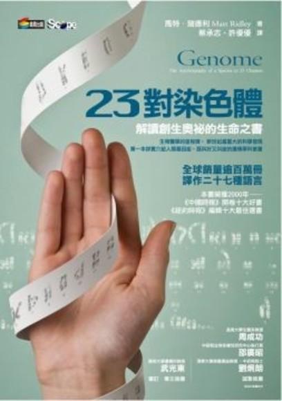 23對染色體:解讀創生奧祕的生命之書(平裝)