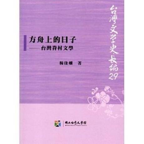 方舟上的日子:臺灣眷村文學