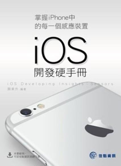 掌握iPhone中的每一個感應裝置:iOS開發硬手冊