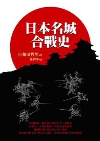 日本名城合戰史(平裝)