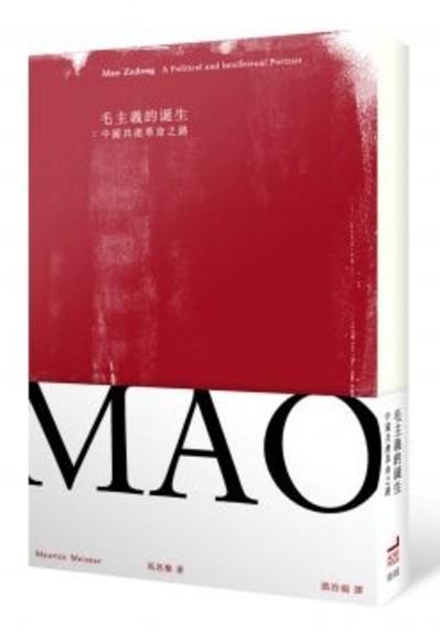毛主義的誕生