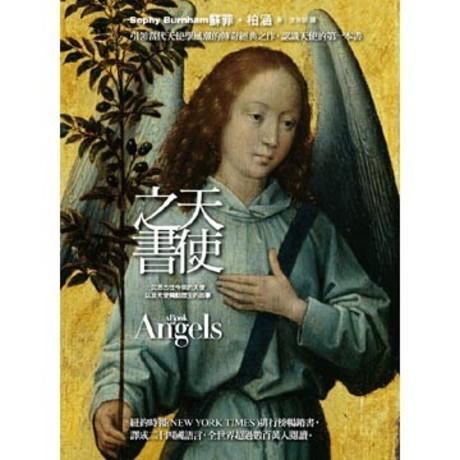 天使之書(平裝)