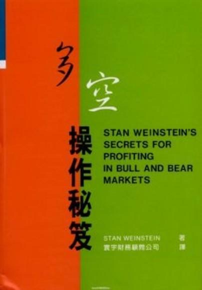多空操作秘笈(Stan Weinsteins secrets for Profiting in)