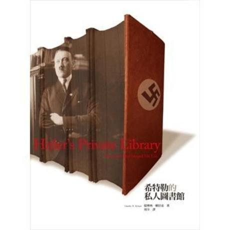 希特勒的私人圖書館
