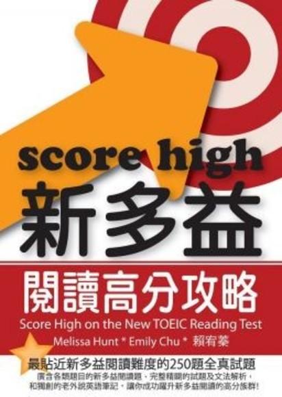 新多益閱讀高分攻略Score High on the New TOEIC Reading Test