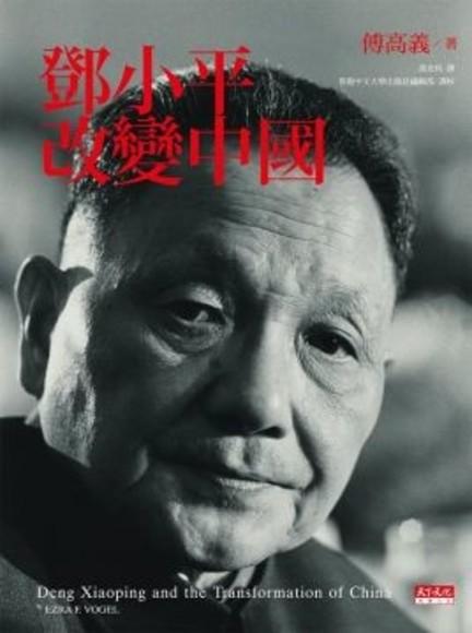 鄧小平改變中國(精裝)