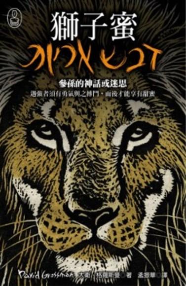獅子蜜──參孫的神話或迷思