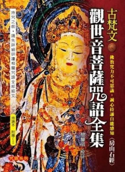 古梵文觀世音菩薩咒語全集(精裝)