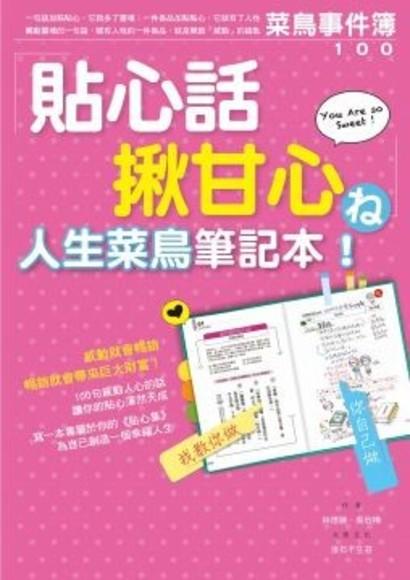 貼心話揪甘心人生菜鳥筆記本:學日本人如何把貼心當作賣點