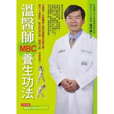 溫醫師MBC養生功法(附 養生功法教學DVD)