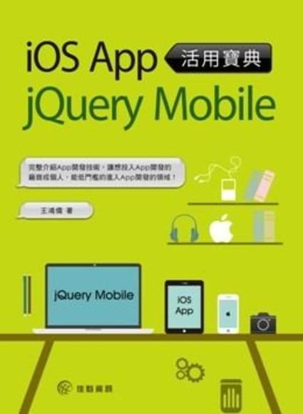 iOS App活用寶典:X jQuery Mobile