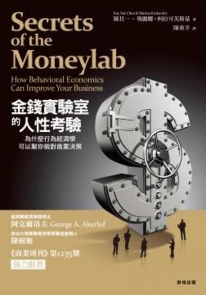 金錢實驗室的人性考驗:為什麼行為經濟學可以幫你做對商業決策(.)