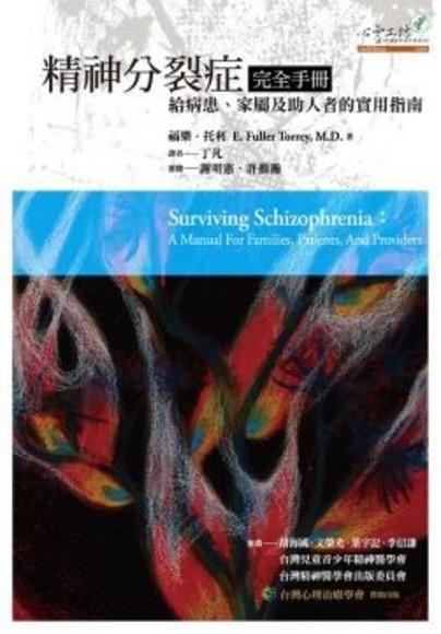 精神分裂症完全手冊:給病患、家屬及助人者的實用指南(平裝)
