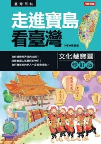 走進寶島看臺灣:文化藏寶圖(修訂版)