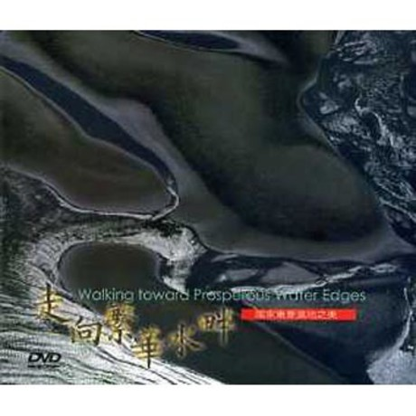 走向繁華水畔:國家重要濕地之美(DVD)