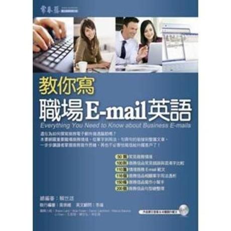 教你寫職場 E-mail 英語+1MP3