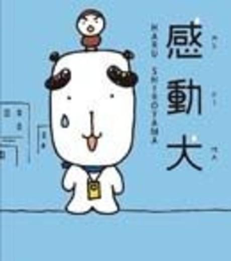 感動犬(平裝)