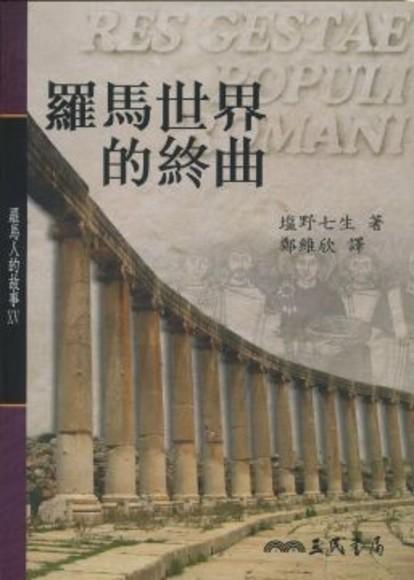 羅馬人的故事XV-羅馬世界的終曲(平)