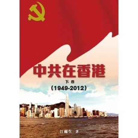 中共在香港