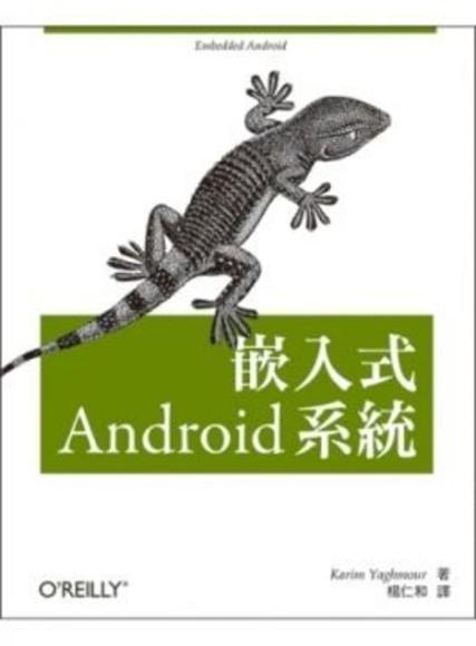 嵌入式Android系統
