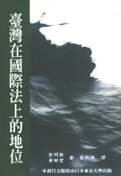 台灣在國際法上的地位