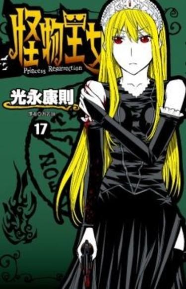 怪物王女  17