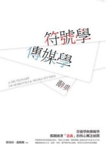 符號學:傳媒學辭典