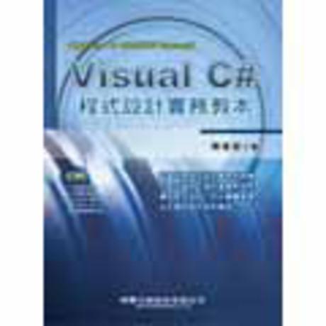 Visual C# 程式設計實務教本
