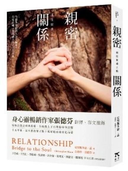 親密關係:通往靈魂之橋 (全新修訂版)