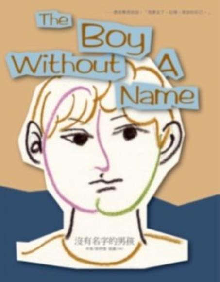 沒有名字的男孩(平裝)