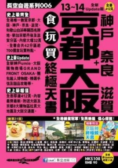 京都大阪+神戶、泰良、滋賀食玩買終極天書(13-14年版)