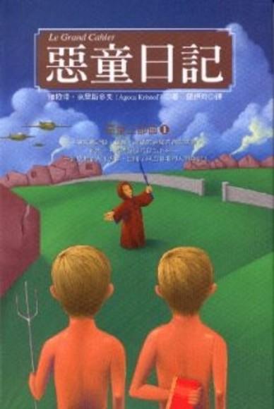 惡童日記(新版)