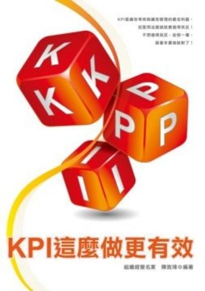 KPI這麼做更有效