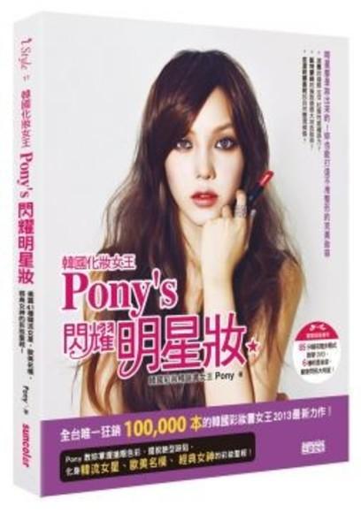 韓國化妝女王Pony's閃耀明星妝:揭露41種韓流女星、歐美名模、經典女神的彩妝聖經!(隨書擁有85分鐘DVD)