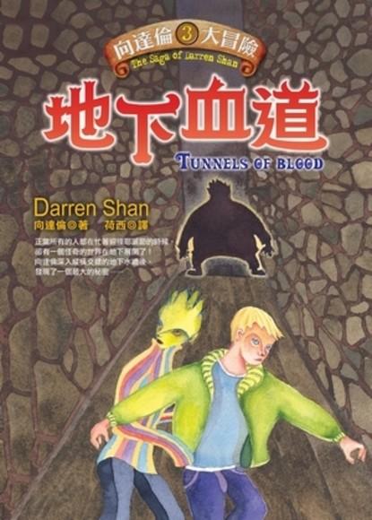 地下血道:向達倫大冒險(3)
