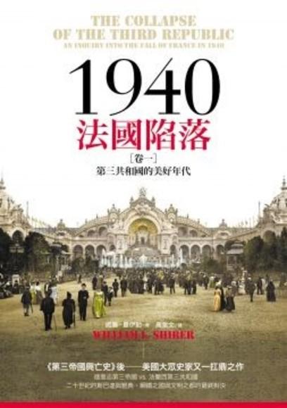 1940法國陷落(卷一)