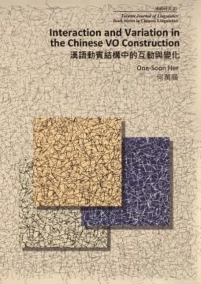 漢語動賓結構中的互動與變化 〔修訂版〕