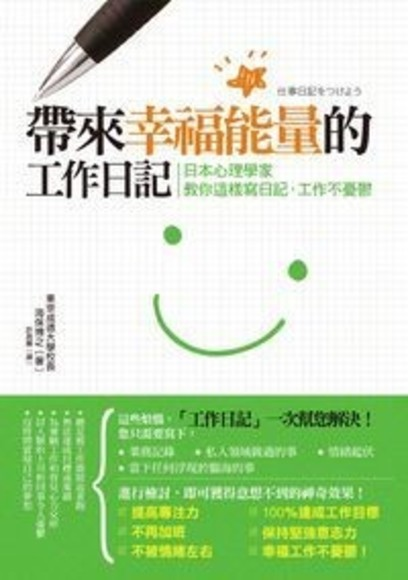 帶來幸福能量的工作日記:日本心理學家教你這樣寫日記,工作不憂鬱