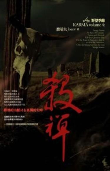 殺禪4-野望季節(平裝)