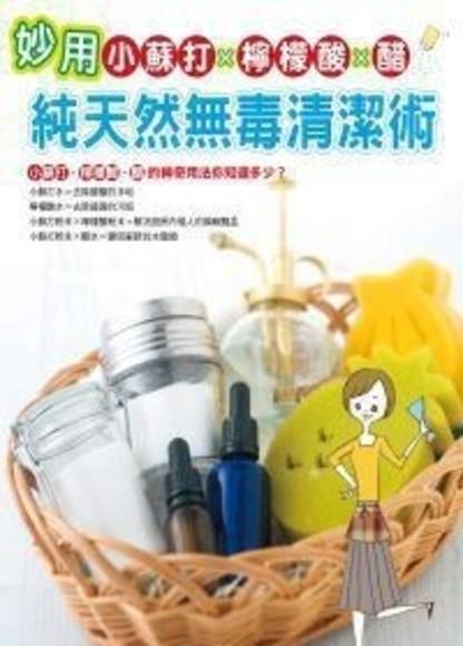 純天然無毒清潔術:妙用小蘇打×檸檬酸×醋