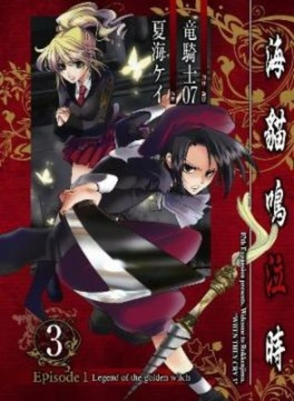 海貓鳴泣時Episode1:Legend of the golden witch(03)