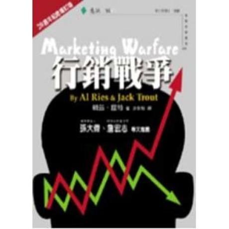 行銷戰爭(20週年紀念增訂版)(平裝)