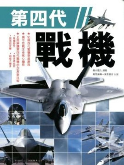 第四代戰機
