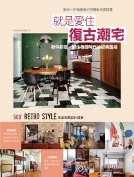 就是愛住復古潮宅:老件新搭,留住每個時代的經典風格,500個Retro Style的生活空間提案
