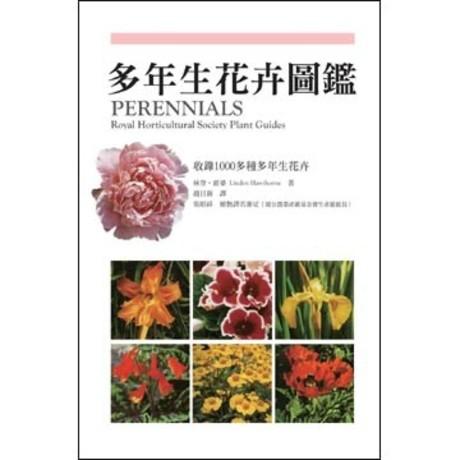 多年生花卉圖鑑(精裝)