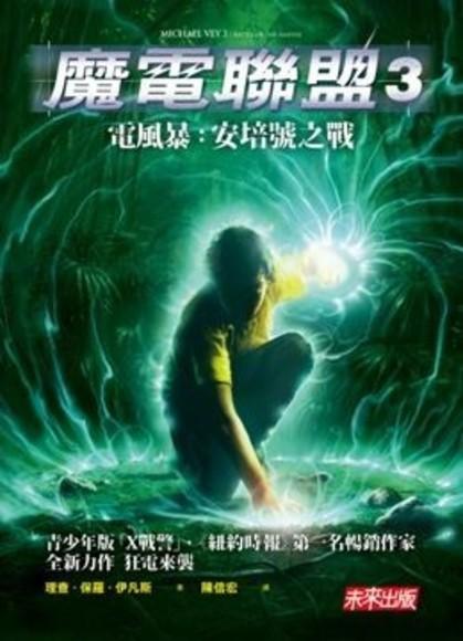 魔電聯盟(3)電風暴:安培號之戰