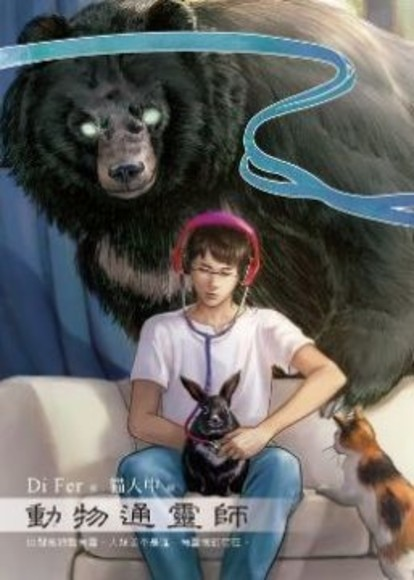 動物通靈師