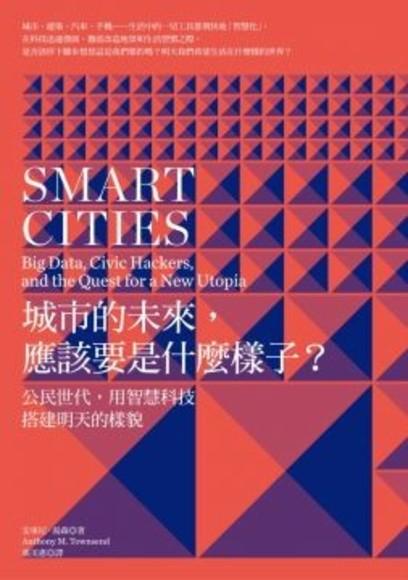 城市的未來,應該要是什麼樣子?公民世代,用智慧科技搭建明天的樣貌